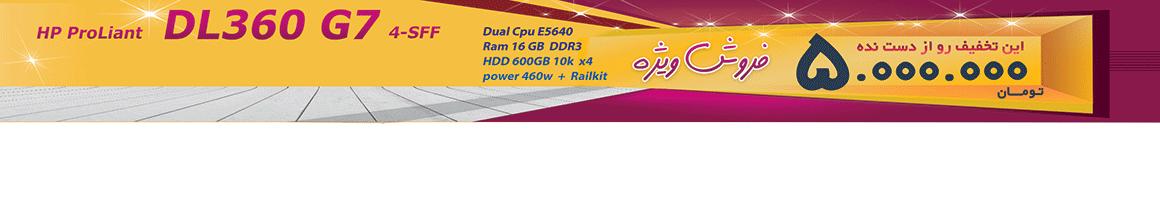 فروش ویژه سرور DL360 G7